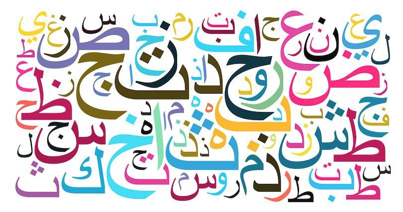 5 conseils pour apprendre l'alphabet arabe rapidement